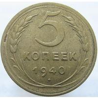 СССР 5 копеек 1940 (119)