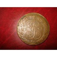 5 копеек 1763 СПМ медь (спм - маленькие, ПЕРЕЧЕКАН из 10 копеек 1762 года) RRR