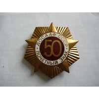 Почетный знак .ДОСААФ СССР. т.м