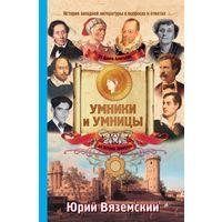 Вяземский А. Умники и умницы