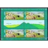 EUROPA. Визит Армения 2012 год 1 чистый блок