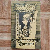 Сказки и легенды Бенгалии