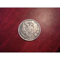10 Копеек 1815 года СПБ МФ Российская Империя (серебро)