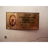 Участник семинара-совещания председателей сельских райкомов ДОСААФ УССР.Киев-1978