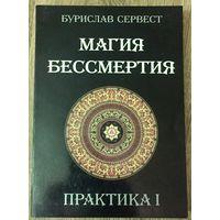Магия бессмертия. Практика 1. Бурислав Сервест