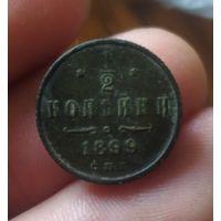 1/2 копейки 1899