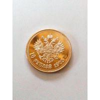 10 рублей 1903 года