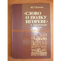 Слово о полку Игореве в литературе, искусстве, науке