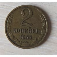 2 копейки СССР 1964 г.
