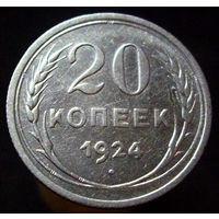 20 копеек 1924 (2)