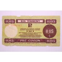Польша, Товарные боны 0,05 доллара 1979 год.
