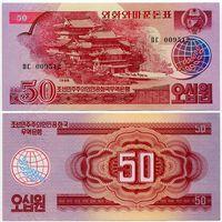 Северная Корея. 50 вон (образца 1988 года, P38, UNC) [серия OC]