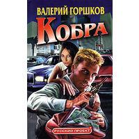 Кобра Валерий Горшков