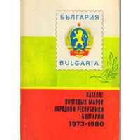 Каталог почтовых  марок Народной республики Болгарии 1973-80 бумажная