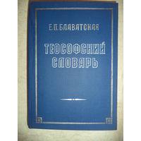 Блаватская Е.П. Теософский словарь