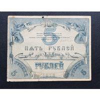 Редкость 5 рублей Туркестан 1919 год с рубля из коллекции