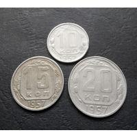 Монеты СССР 10, 15, 20 копеек 1957 года #002