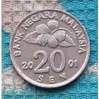 Малайзия 20 центов 2001 года.