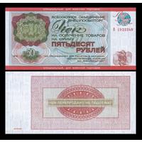 [КОПИЯ] Чек Внешпосылторга 50 рублей 1976г. (военторг)