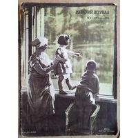 Женский журнал N4 апрель 1930 г.