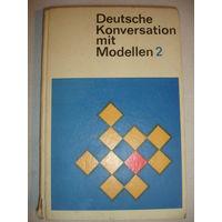 Кётз Упражнения немецкий язык кн.2