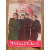 """Журнал """"МАЛАДОСЦЬ"""".1954г.Номер 3."""
