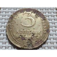 3 копейки 1949г. - 12