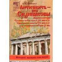 Античность - это средневековье