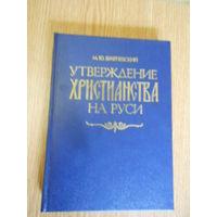 Брайчевский М. Утверждение христианства на Руси
