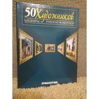 50 Великих художников ,,Шедевры русской живописи,,