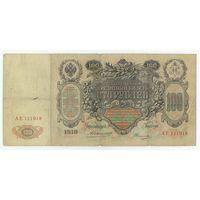 Российская империя, 100 рублей 1910 год,  Коншин - Овчинников