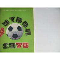 Футбольный календарь-справочник, 1978