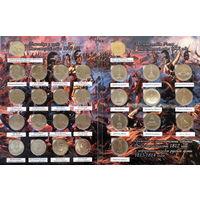 Война 1812 года. 200 лет. Бородино. Полный набор (28 монет) UNC в оригинальном альбоме