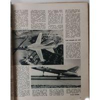 ЖУРНАЛ Avianion 1966г. подшивка