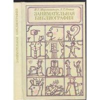 И.Моргенштерн,Б.Уткин. Занимательная библиография.