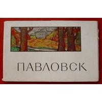 Павловск. Комплект открыток 1965 года ( 16 шт ). 108.