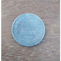 3/4 рубля 5 злотых 1839 года MW