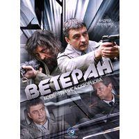 Ветеран (2015) все 4 серии