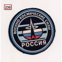 Шеврон ВКС РФ