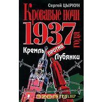 Сергей Цыркун. Кровавые ночи 1937 года. Кремль против Лубянки