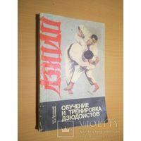 Книга Обучение и тренировка дзюдоистов