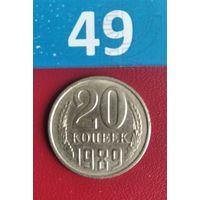 20 копеек 1989 года СССР.