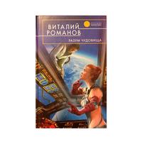 """В.Романов """"Разум чудовища"""" (серия """"Русская фантастика"""")"""