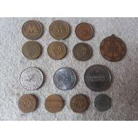 Четырнадцать жетонов одним лотом.