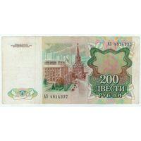СССР, 200 рублей 1991 год.