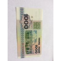 1 000 рублей РБ образца 1992 г., серия АЕ (АЕ 7828297)