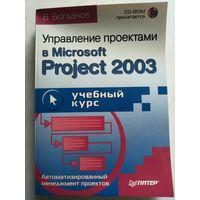Управление проектами в Microsoft Project 2003. Учебный курс (+ CD)