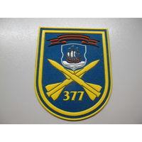 Шеврон 377 зенитно-ракетный полк Беларусь