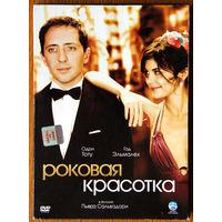 Роковая красотка DVD9