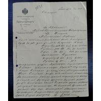 """Документ """"Торгово-промышленное товарищество Братья Шмидъ въ Саратове"""" 1913 г."""